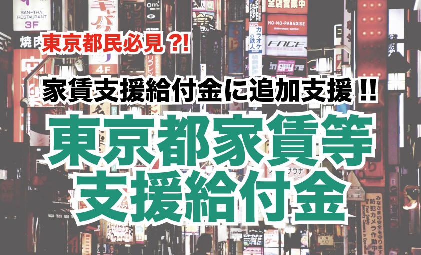 給付 家賃 東京 支援 都 金 等
